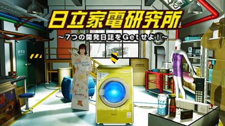 Go!! HITACHI 「日立家電研究所」