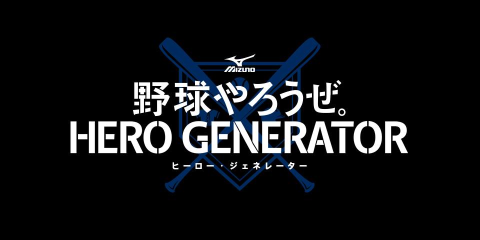 HERO GENERATOR|MIZUNO